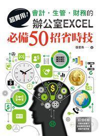 超實用!會計.生管.財務的辦公室EXCEL必備50招省時技