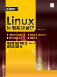 Linux進階系統管理:專業應用國際認證LPIC-2實戰通關寶典