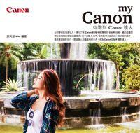 My Canon:從零到Canon達人