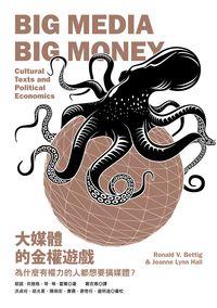 大媒體的金權遊戲:為什麼有權力的人都想要搞媒體?:Cultural Texts and Political Economics