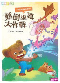 小熊寬寬與魔法提琴. 1, 顛倒巫婆大作戰