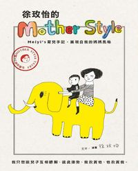 徐玫怡的 Mother style:Meiyi