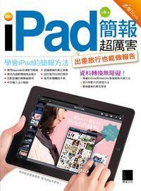 我的iPad簡報超厲害:出差旅行也能做報告