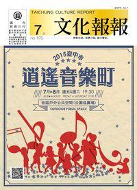 文化報報 [第195期] [2015年07月]:逍遙音樂町