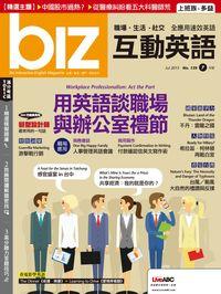 biz互動英語 [第139期] [有聲書]:用英語談職場與辦公室禮節