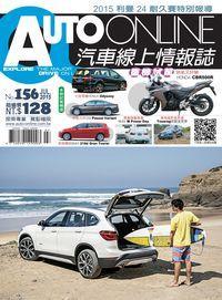 Auto-Online汽車線上情報誌 [第156期]:2015利曼24耐久賽特別報導