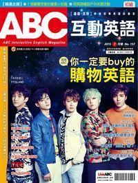 ABC互動英語 [第157期] [有聲書]:你一定要buy的購物英語