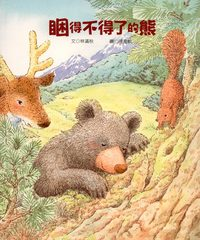 睏得不得了的熊