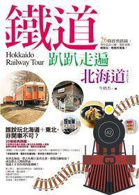 鐵道趴趴走遍北海道