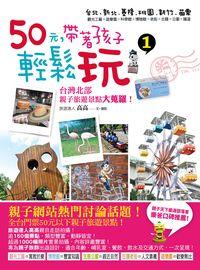 50元,帶著孩子輕鬆玩. 1, 台灣北部親子旅遊景點大蒐羅!
