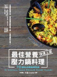最佳營養,快速上菜壓力鍋料理:70道輕油低鹽健康輕烹調