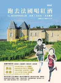 跑去法國喝紅酒:RUN進法國的味覺之旅,紅酒x馬拉松x美食饗宴