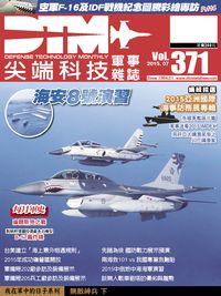 尖端科技軍事雜誌 [第371期]:海安8號演習