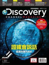 Discovery探索頻道雜誌 [第30期] [國際中文版] :證據會說話