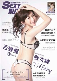 SEXY NUTS性感誌 [第40期]:百變極致女神 Tiffany