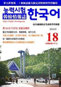 韓檢情報誌 [第18期] [有聲書]:第34 回TOPIK 初級全解析