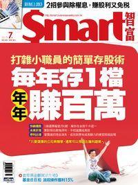 Smart智富月刊 [第203期]:每年存1檔年年賺百萬