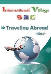 國際村:出國旅行