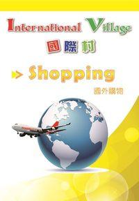 國際村:國外購物