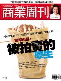 商業周刊 2015/07/06 [第1442期]:被拍賣的學生