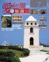愛台灣旅遊誌 [第98期]:圳仔頭溪自然園區