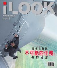 iLOOK 電影雜誌 [2015年07月]:湯姆克魯斯 不可能的任務:失控國度