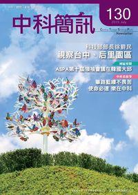 中科簡訊 [第130期]:科技部部長徐爵民視察台中、后里園區