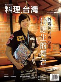 料理.台灣 [第22期]:侍應生的舞台