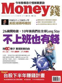 Money錢 [第94期]:不上班也有錢