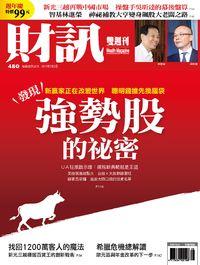 財訊雙週刊 [第480期]:發現強勢股的祕密