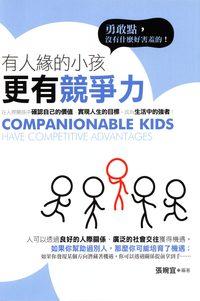 有人緣的小孩更有競爭力