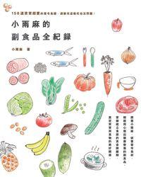 小雨麻的副食品全紀錄:158道寶寶超愛的當令食譜,過敏兒這樣吃也沒問題!