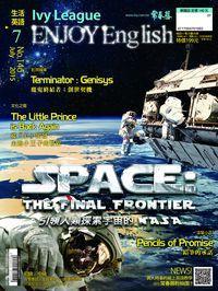 常春藤生活英語雜誌 [第146期] [有聲書]:引領人類探索宇宙的NASA