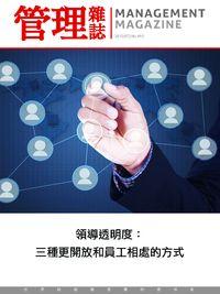 管理雜誌 [第493期]:領導透明度 : 三種更開放和員工相處的方式