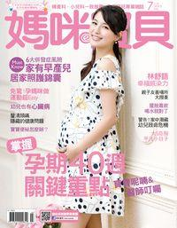 媽咪寶貝 [第181期]:掌握孕期40週 關鍵重點