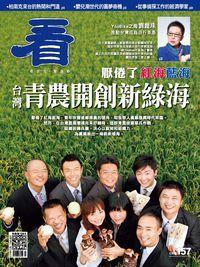 看雜誌 [第157期]:台灣青農開創新綠海
