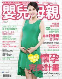 嬰兒與母親 [第465期]:把握黃金生育期 懷孕完美計畫