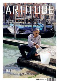 藝外月刊 [第70期]:張羽「上墨 20150506」