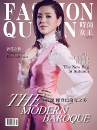 FASHION QUEEN時尚女王雜誌 [第107期]:The Morden Baroque