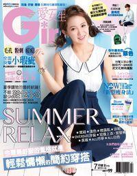 Girl愛女生 [第173期]:SUMMER RELAX