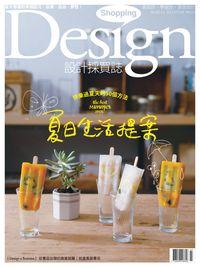 Shopping Design [第80期]:夏日生活提案