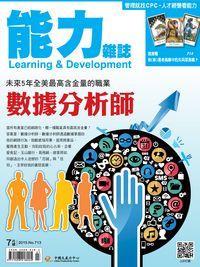 能力雜誌 [第713期]:未來5年全美最具含金量的職業 數據分析師