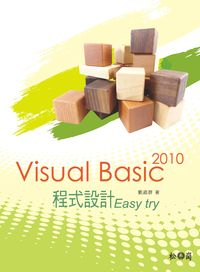 Visual Basic 2010程式設計Easy try