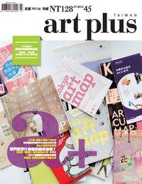 art plus (Taiwan) [第45期]:我們需要什麼樣的藝術地圖?