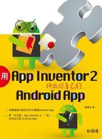 用App Inventor 2拼出你自己的Android App