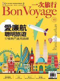 Bon Voyage一次旅行 [第40期]:愛廉航聰明旅遊