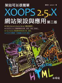 架站可以很簡單:XOOPS 2.5.X網站架設與應用