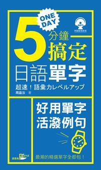 一天五分鐘搞定日語單字 [有聲書]