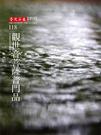 香光莊嚴雜誌 [第118期] [有聲書]:觀世音菩薩普門品