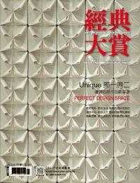 經典大賞:DECO 2015居家 商空特刊